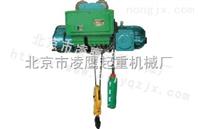 北京凌鹰钢丝绳电动葫芦BCD型防爆电动葫芦小型起重机械