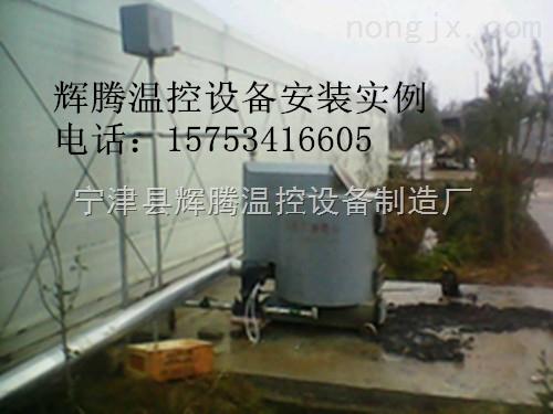 温室加温设备厂家