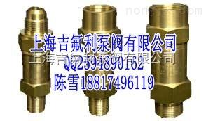 A22F-63T弹簧式冷冻安全阀 制冷压缩机安全阀
