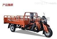 (重型车) 山路载重王 水冷发动机 三轮摩托车