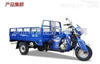 (重型车)载重液压翻斗 农用三轮摩托车