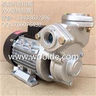 油泵 TS-71 高温循环泵 模温机泵浦