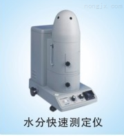 粮食水分测定仪=卤素水分测定仪=红外水分测定仪