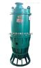BQS25-10-2.2-BQS隔爆型潜水排沙泵